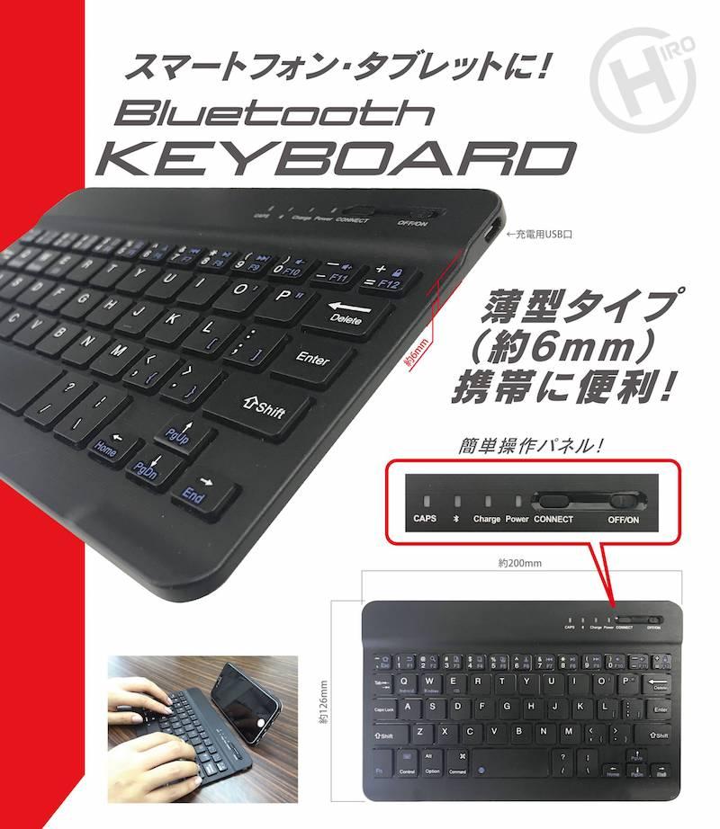 コンパクトサイズのワイヤレスキーボード「Bluetooth KEYBOARD