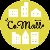 CoMall(コモール)