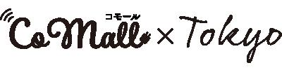 CoMall × 東京